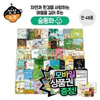 [상품권증정][블루앤트리] 상상수프 숲동화 (본책 48권)   자연동화   환경동화   자