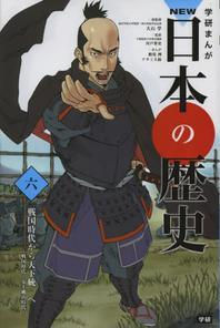 學硏まんがNEW日本の歷史 6