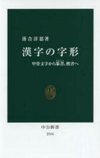 漢字の字形 甲骨文字から篆書,楷書へ