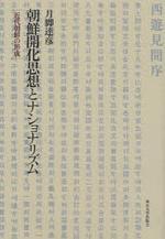 朝鮮開化思想とナショナリズム 近代朝鮮の形成