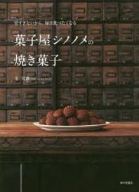 菓子屋シノノメの燒き菓子