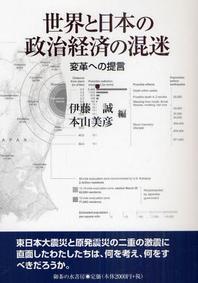 世界と日本の政治經濟の混迷 變革への提言