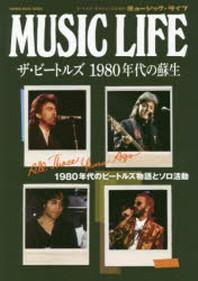 MUSIC LIFE ザ.ビ-トルズ1980年代の蘇生