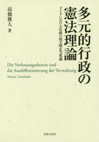 多元的行政の憲法理論 ドイツにおける行政の民主的正當化論
