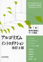 アルゴリズムイントロダクション 第1卷