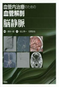 血管內治療のための血管解剖腦靜脈