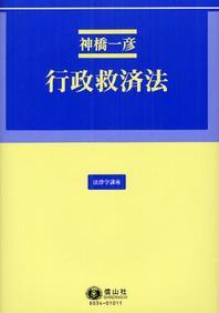 行政救濟法