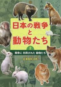 日本の戰爭と動物たち 2