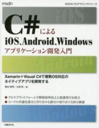 C#によるIOS,ANDROID,WINDOWSアプリケ-ション開發入門 XAMARIN+VISUAL C#で複數OS對應のネイティブアプリを開發する