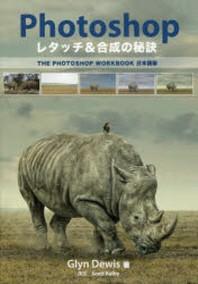 PHOTOSHOP レタッチ&合成の秘訣 THE PHOTOSHOP WORKBOOK日本語版