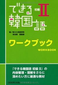 できる韓國語 初級  ワ-クブック