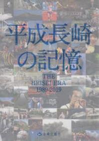 平成長崎の記憶 THE HEISEI ERA 1989-2019