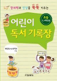 창의력과 인성을 쑥쑥 키우는 어린이 독서 기록장(초등 3, 4학년용)