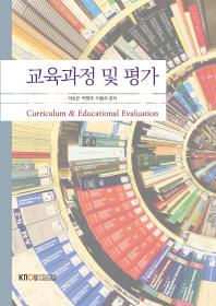 교육과정및평가(1학기, 워크북포함)