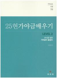 가야금은 숙명처럼 25현 가야금 배우기 Level. 2
