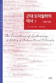 근대 도덕철학의 역사. 3