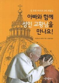 아빠와 함께 성인 교황님을 만나요
