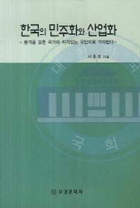 한국의 민주화와 산업화
