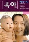 매터니티(MOOK): 육아백과 1