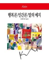 행복론/인간론/말의 예지