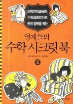 영재들의 수학 시크릿 북. 2