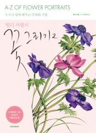 빌리 샤월의 꽃 그리기. 2