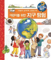 어린이를 위한 지구 탐험