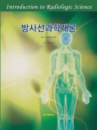 방사선과학개론