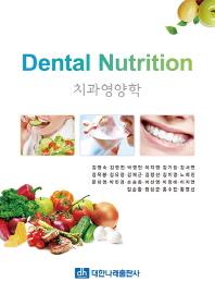 치과영양학