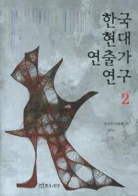 한국 현대 연출가 연구. 2