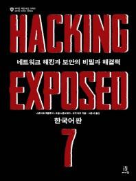 Hacking Exposed 7(한국어판)
