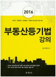 부동산등기법 강의(2016)