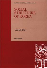 SOCIAL STRUCTURE OF KOREA(KOREAN STUDIES SERIES46)