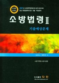 소방법령. 2: 기출예상문제(2021)
