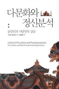 다문화와 정신분석