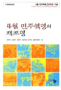 4월 민주혁명의 재조명