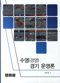 수영(경영) 경기 운영론
