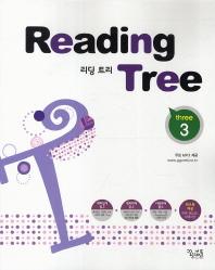리딩트리(Reading Tree). 3(2016)