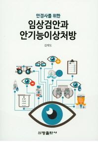 안경사를 위한 임상검안과 안기능이상 처방