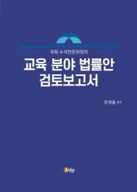 국회 수석전문위원의 교육분야 법률안 검토보고서