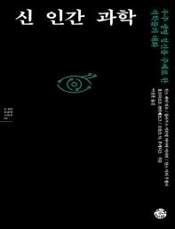 신 인간 과학(큰글자책)