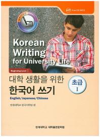 한국어 쓰기 초급. 1
