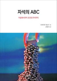 자석의 ABC