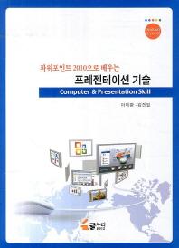 파워포인트 2010으로 배우는 프레젠테이션 기술