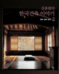 김봉렬의 한국건축 이야기 2