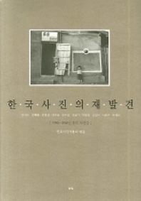 한국사진의 재발견