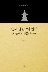 한국 선불교의 원류 지공과 나옹 연구
