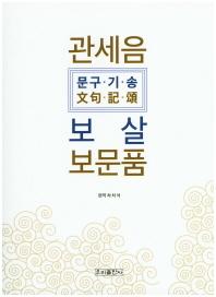관세음보살 보문품(문구 기 송)