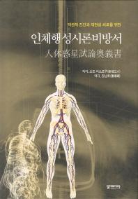객관적 진단과 재현성 치료를 위한 인체행성시론비방서
