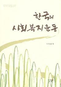한국의 사회복지운동